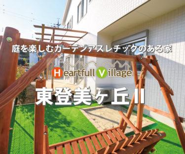 ハートフルビレッジ東登美ヶ丘Ⅱ