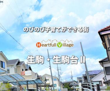 ハートフルビレッジ生駒・生駒台Ⅱ