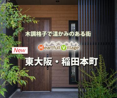 ハートフルビレッジ東大阪・稲田本町